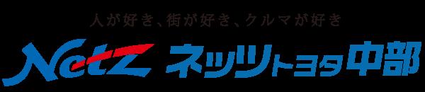 ネッツトヨタ中部ロゴ