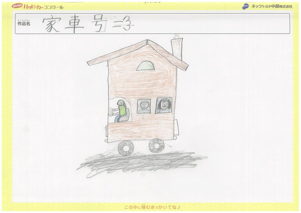 プラザ高蔵寺ハッピーカーイラスト