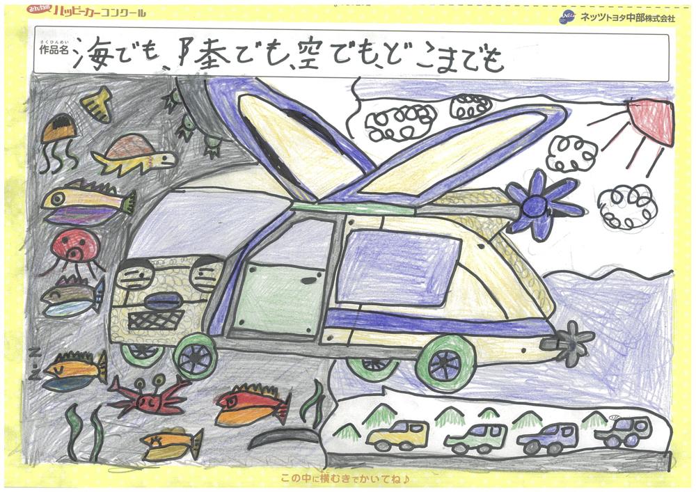 プラザ瀬戸川西ハッピーカーイラスト